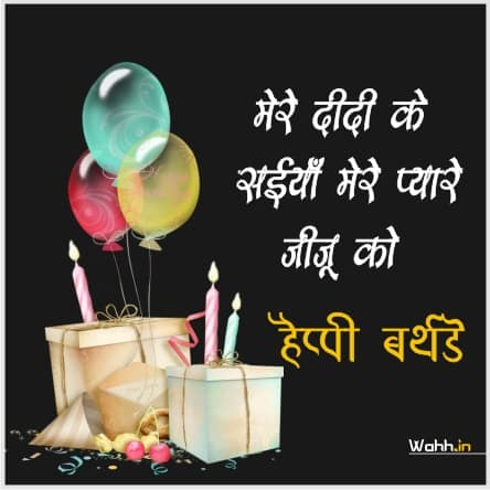 Happy Birthday Jiju Wishes Images In Hindi