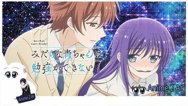 جميع حلقات انمي Midara na Ao-chan wa Benkyou مترجم بدون حجب