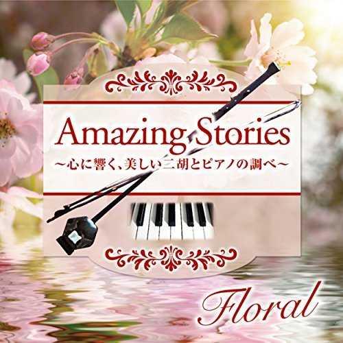 [Album] 花鳥風月Project – Amazing Stories Floral 心に響く、美しい二胡とピアノの調べ (2015.06.03/MP3/RAR)