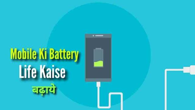 Mobile Ki Battery Life Kaise Badhaye? मोबाइल की बैटरी लाइफ बढ़ाने का तरीका - Phone Ki Battery Life Kaise Badhaye