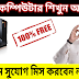 Learn about the computer in the free application - In West Bengal