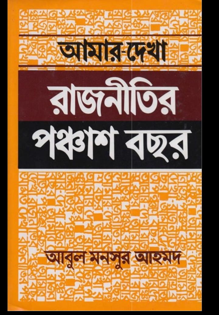 আন্তর্জাতিক রাজনীতি বই pdf download, আন্তর্জাতিক রাজনীতি বই pdf, আন্তর্জাতিক রাজনীতি বই পিডিএফ ডাউনলোড, আন্তর্জাতিক রাজনীতি বই pdf free download,