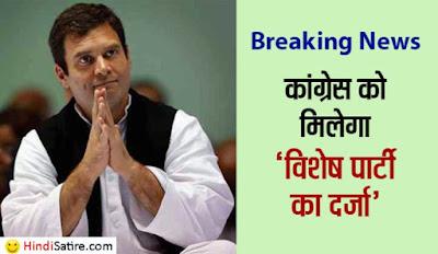 rahul gandhi congress jokes