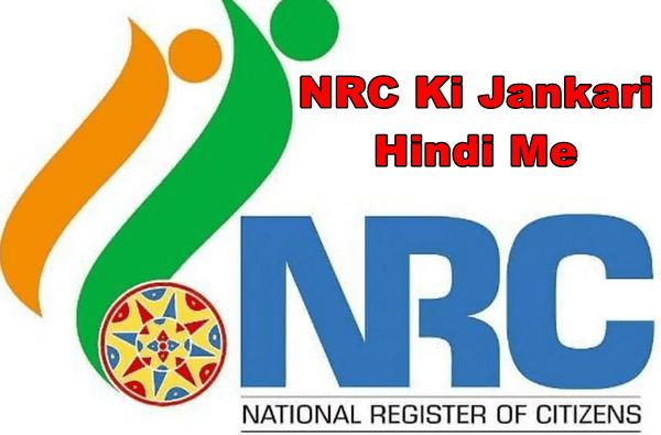 NRC Ki Jankari, NRC Kya Kai? NRC Kab Lagu Hoga?