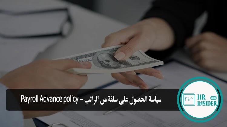 سياسة الحصول على سلفة من الراتب - Payroll Advance policy