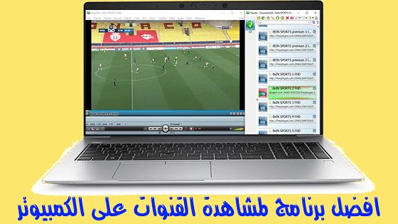 تحميل افضل برنامج لمشاهدة القنوات العربية والعالمية على الكمبيوتر 2021