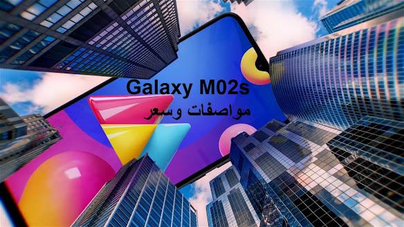 Galaxy M02s مواصفات وسعر
