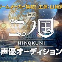 """Se revela fecha de estreno y nuevas voces para la película de animación """"Ni no Kuni"""""""