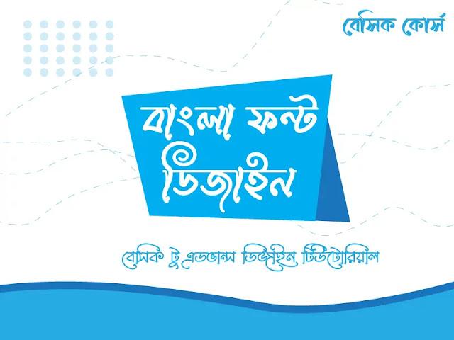 Easily create Bangla fonts in Adobe Illustrator.  part: 01. এডোবি ইলাস্ট্রেটরে বাংলা ফন্ট সহজেই তৈরি করুন। ms Art