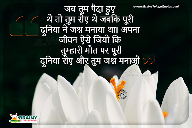 Hindi quotes, nice hindi messages on life, best hindi inspirational messages, hindi all time best words on life