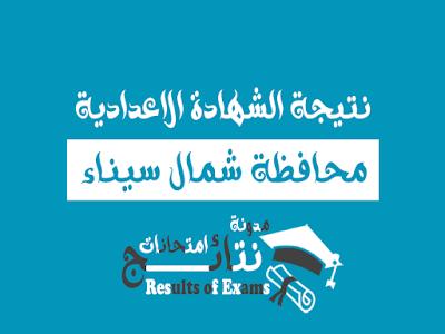 ظهرت الان نتيجة الشهادة الاعدادية بمحافظة شمال سيناء 2019 - الترم الاول برقم الجلوس