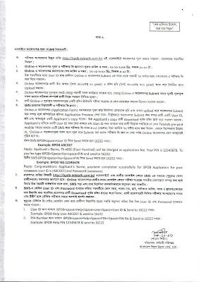 BPDB Job Circular 2019 বাংলাদেশ বিদ্যুৎ উন্নয়ন বোর্ডে নতুন নিয়োগ বিজ্ঞপ্তি