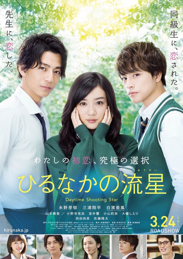 Your Lie In April Live Action Sub Indo : april, action, Want:, Japanese, Movie, Romantic, School, 2016/2017
