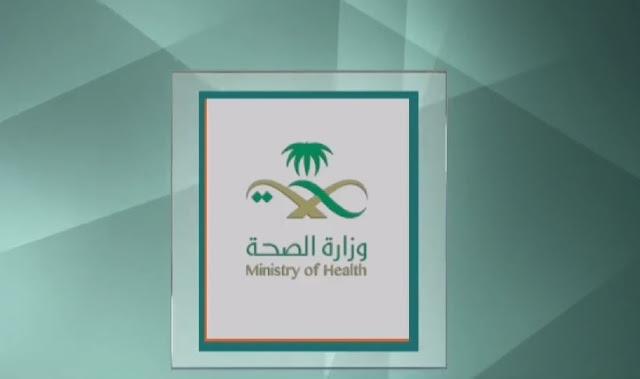 Saudi Arabia Coronavirus Cases on 11th April 2020 as per Ministry of Health - Saudi-ExpatriatesCom
