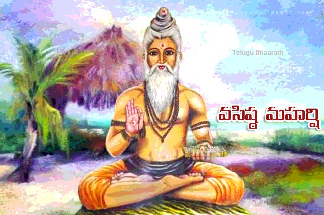 వసిష్ఠ మహర్షి - Vasishta Maharshi