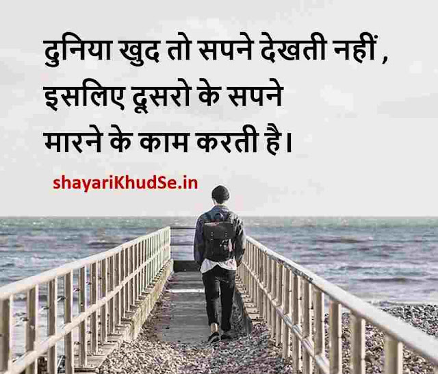student motivation in hindi images, Good morning motivation in hindi images, motivation images hindi mein, motivation in hindi images download