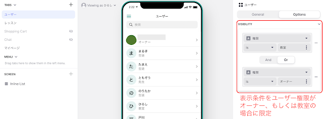 Glideでアプリ画面を設計−ユーザー管理画面の権限設定