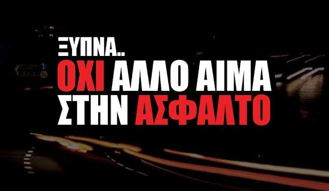 Διαμαρτυρία για το διαρκές «έγκλημα» στην «ανθρωποφάγο» επαρχιακή οδό Άργους – Λεωνιδίου