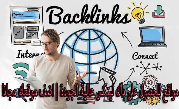مواقع للحصول على باك لينكس عالية الجودة | اضف موقعك مجانا