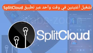 تشغيل أغنيتين في وقت واحد عبر تطبيق SplitCloud برابط مباشر
