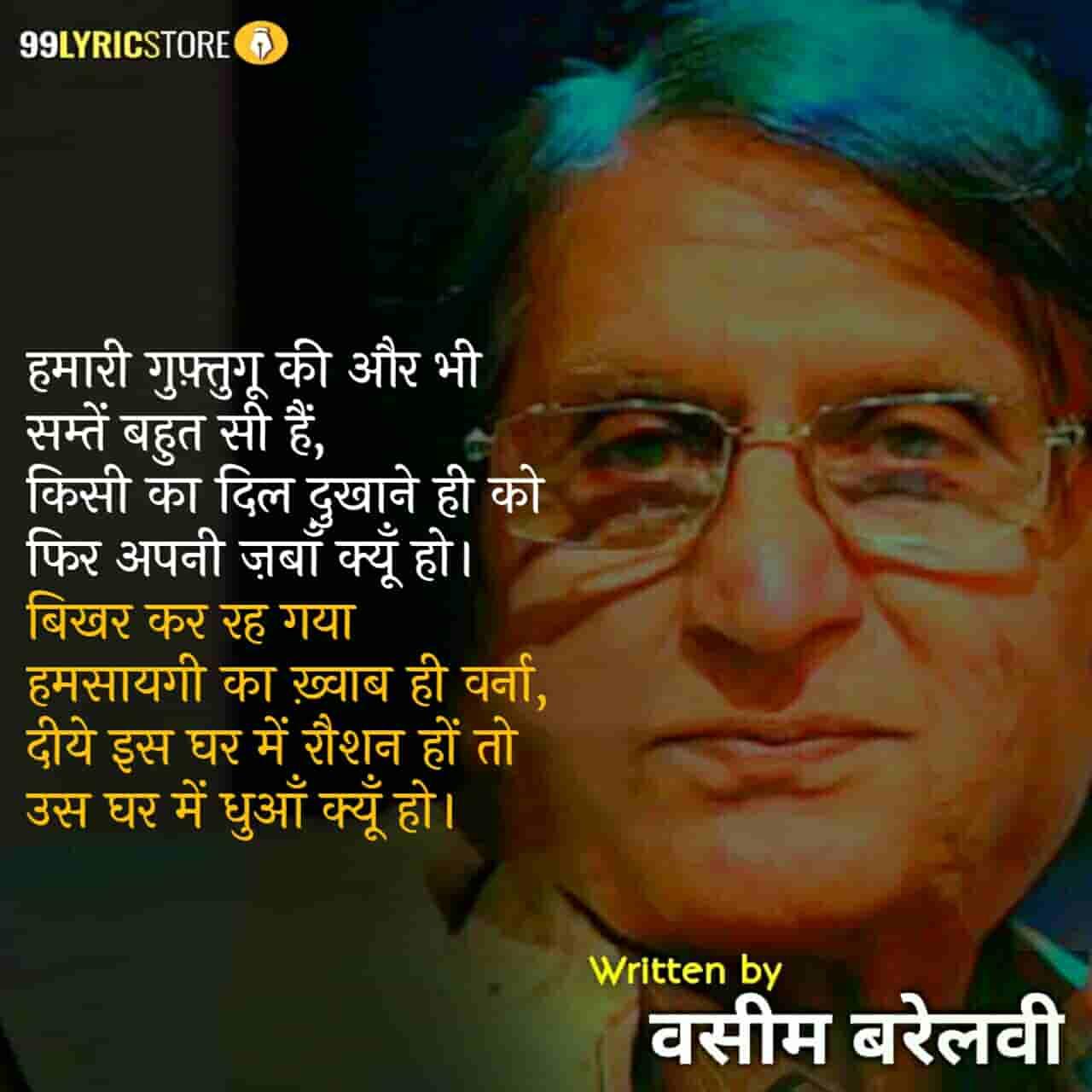 This beautiful Ghazal 'Chalo Hum Hi Pahal Kar De Ki Hum Se' has written by Waseem Barelvi.
