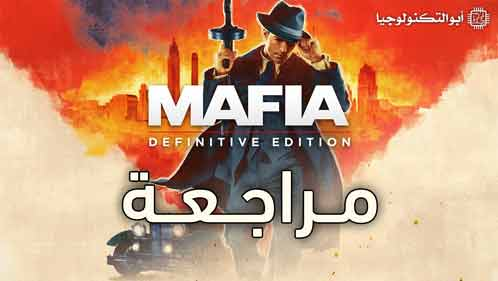 مراجعة لعبة Mafia: Definitive Edition
