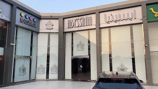 مطعم ابسينيا - Abyssinia جدة   المنيو ورقم الهاتف والعنوان