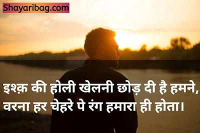 Best Love And Attitude Shayari