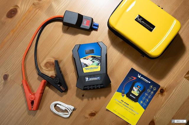 【開箱】汽油車、柴油車都能救,米其林 Michelin 汽車啟動行動電源 ML-8100 - 產品內容物:救車電源、緊急啟動線、充電線、產品說明書、硬殼收納盒