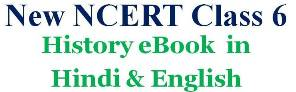 ncert history ebooks