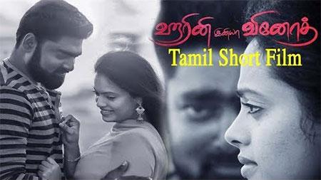 Harini Iniya Vinoth Tamil Short Film – A Family Emotional Drama