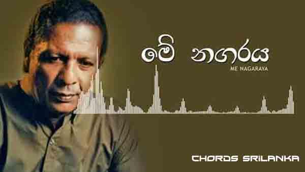 Me Nagaraya chords, Mervin Perera chords, Me Nagaraya song chords, Mervin Perera song chords, Me Nagaraya song mp3,