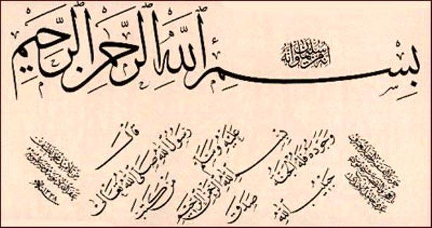 Jenis Jenis Kaligrafi Islam Pintu Ka Bah