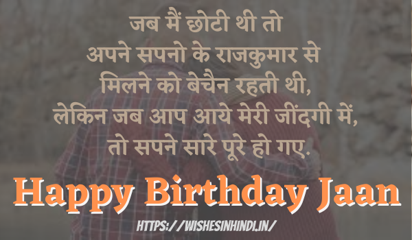 Birthday Wishes In Hindi For Husband