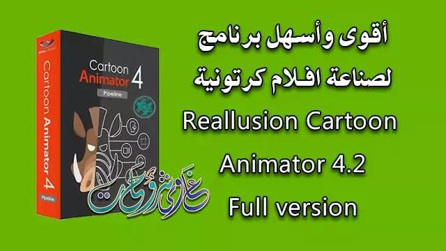 تحميل Reallusion Cartoon Animator 4.1 Full version Free اقوى برنامج لصناعة الرسوم المتحركة