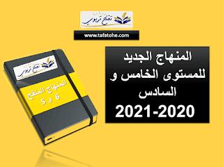 المنهاج الجديد للمستوى الخامس و السادس 2020-2021