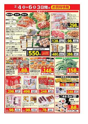 2/4(火)〜2/6(木) 3日間のお買得情報