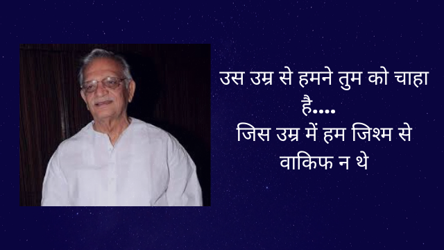 Gulzar Shayari in Hindi 2 Lines