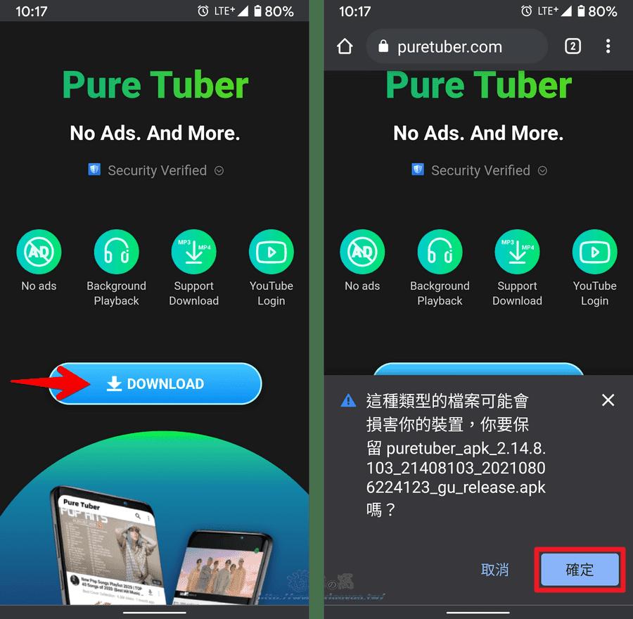 Pure Tuber觀看YT無廣告,可鎖屏聽音樂和下載影片音樂