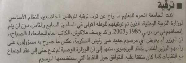 الجامعة الحرة للتعليم تنفي خبر قرب ترقية ضحايا النظامين الاساسيين 1985-2003