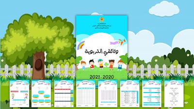 الوثائق التربوية للأستاذ(ة) في شكل رائع للموسم الدراسي 2020-2021