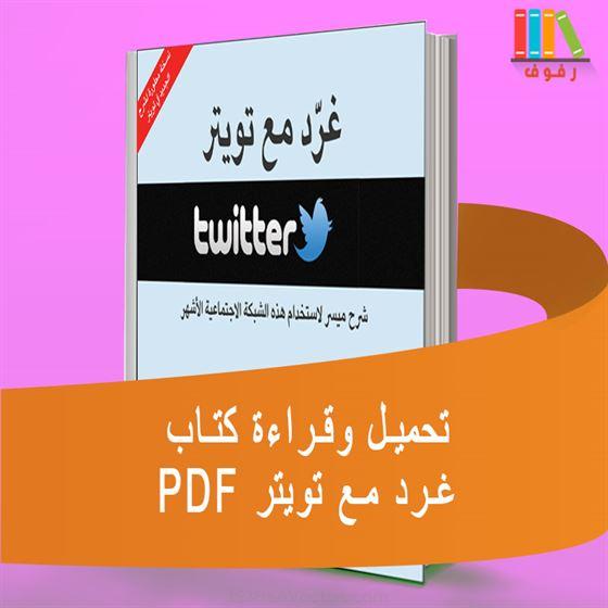 تحميل وقراءة  كتاب غرد مع تويتر شرح ميسر لاستخدام هذه الشبكة الاجتماعية الأشهر Twitter
