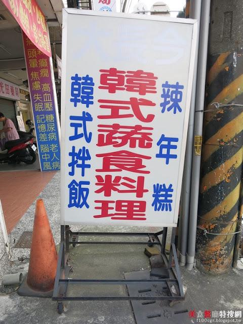 [南部] 高雄市鳳山區【大長今韓式蔬食料理(胤茹坊)】酸辣甜綜合的全蔬食韓式料理 吃素也能吃
