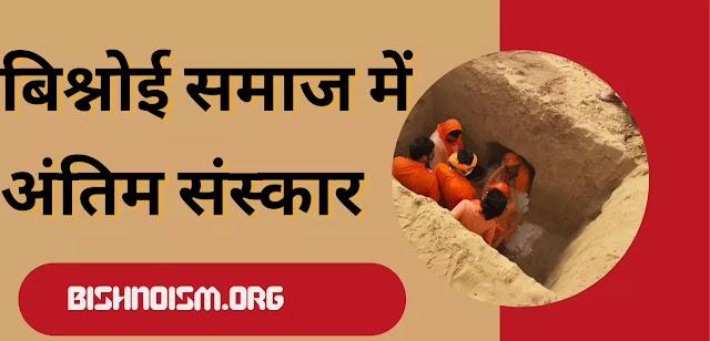 बिश्नोई समाज में अंतिम संस्कार विधि | Bishnoi Samaj ki History