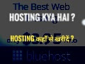 types of web hosting in hindi.