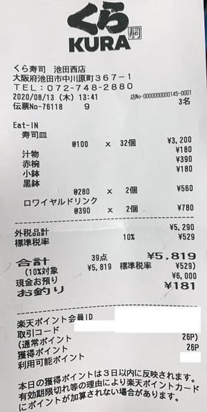 くら寿司 池田西店 2020/8/13 飲食のレシート
