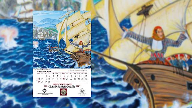 """Επετειακό ημερολόγιο 2021 από τον Προοδευτικό Σύλλογο Ναυπλίου """"Ο Παλαμήδης"""""""