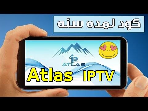حصريا اكواد تفعيل اطلس ايبي تيفي لمدة طويلة Atlas IPTV Codes