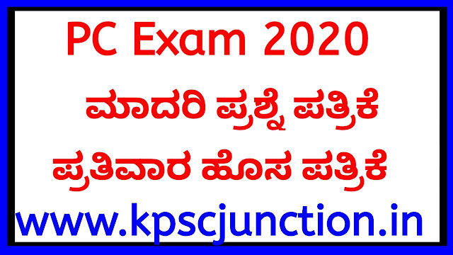 POLICE CONSTABLE MODEL QUESTION PAPER  2020 PDF DOWNLOAD