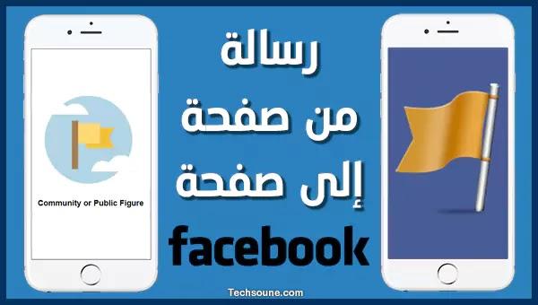 هل يمكن إرسال رسالة من صفحة فيسبوك إلى صفحة أخرى؟